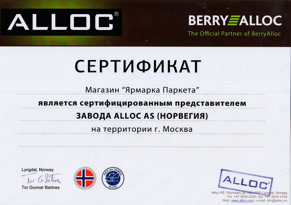 Сертификат Alloc