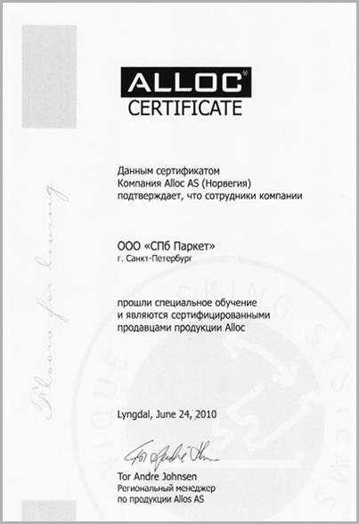 Сертификат Аллок