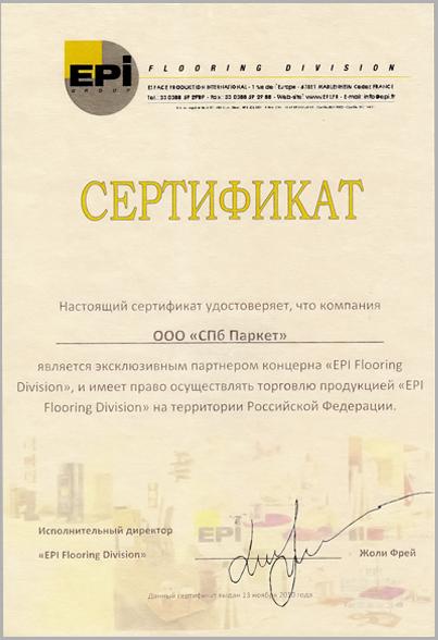 Сертификат Epi Flooring Division