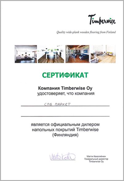 Сертификат Timberwise Oy